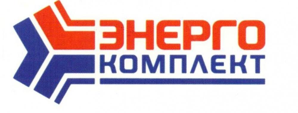 ООО «Энергокомплект МФ»