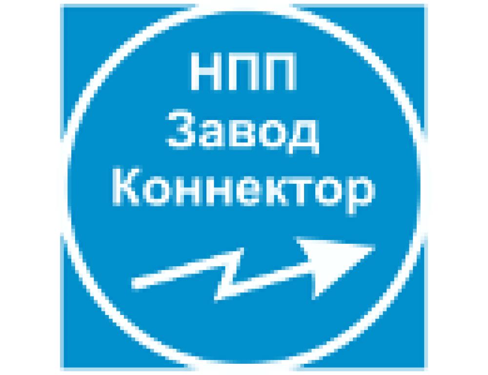 ООО «НПП Завод Коннектор»