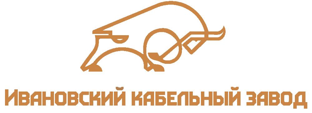 """ООО """"Ивановский кабельный завод"""""""